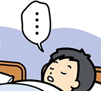 睡眠時無呼吸症